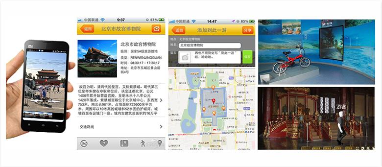 游客360度虚拟旅游